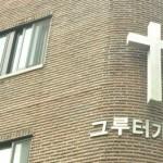 그루터기교회